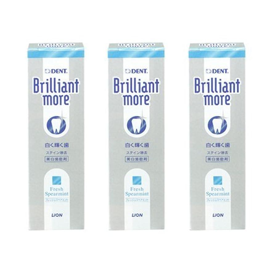 キリスト教糞変更ライオン ブリリアントモア フレッシュスペアミント 3本セット 美白歯磨剤 LION Brilliant more