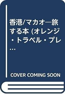 香港/マカオ―旅する本 (オレンジ・トラベル・プレス (1))