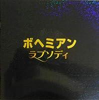 【映画パンフレット】ボヘミアン・ラプソディ BOHEMIAN RHAPSODY