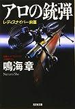 アロの銃弾: レディスナイパー前篇 (光文社文庫)
