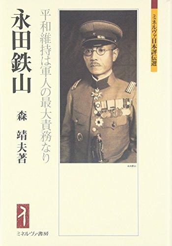 永田鉄山: 平和維持は軍人の最大責務なり (ミネルヴァ日本評伝選)