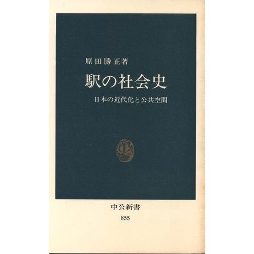 駅の社会史―日本の近代化と公共空間 (中公新書)