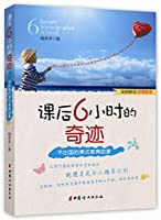 6 hours after school miracle: no enlightenment American education abroad(Chinese Edition)