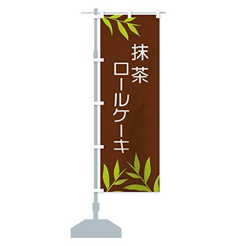 抹茶ロールケーキ のぼり旗(レギュラー60x180cm 左チチ 標準)