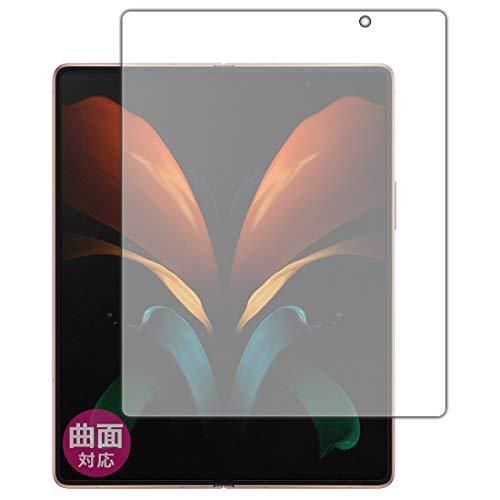 PDA工房 Galaxy Z Fold2 5G Flexible Shield 保護 フィルム [メイン画面用] 曲面対応 光沢 日本製