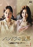 パンドラの世界 ~産後ケアセンター~ DVD-BOX1[DVD]