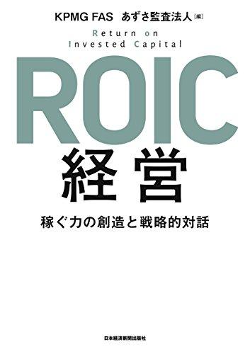 ROIC経営 稼ぐ力の創造と戦略的対話 (日本経済新聞出版)