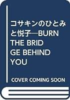 コサキンのひとみと悦子―BURN THE BRIDGE BEHIND YOU