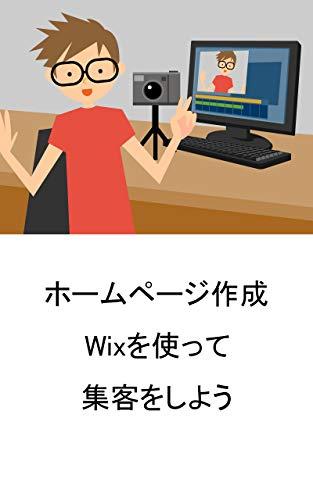 プログラミング不要ホームページHP作成Wixを使って集客をしよう: 無料HP作成システムで集客を完全攻略