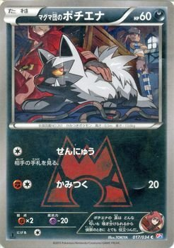 Pokemon card game of XY magma Orchestra Poochyena / concept Pack Magma VS Aqua Orchestra Orchestra double Crisis (PMCP1) / Single Card