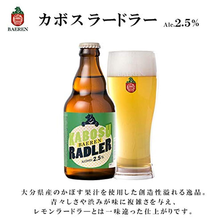 ミュージカル対象討論かぼすラードラー 330ml×12本入り 大分県産かぼす果汁ビール