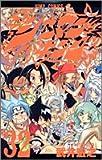 シャーマンキング 32 (ジャンプコミックス)