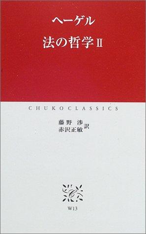 法の哲学〈2〉 (中公クラシックス)の詳細を見る