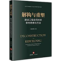 Deconstruction and Reconstruction: construction project contract disputes trial thinking and methods(Chinese Edition)
