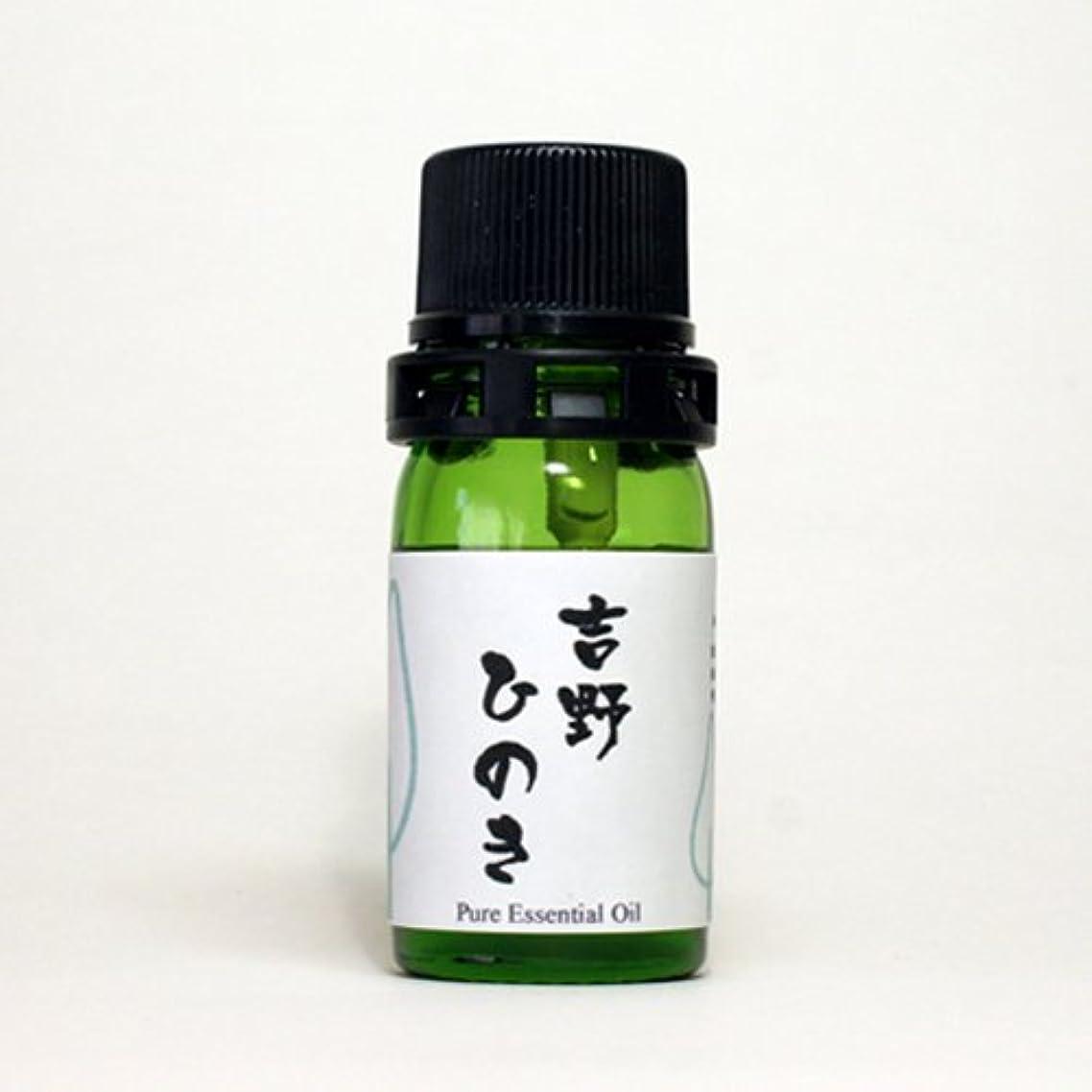 刈り取る翻訳する骨の折れる和精油 吉野ひのき(奈良県産) エッセンシャルオイル 5ml