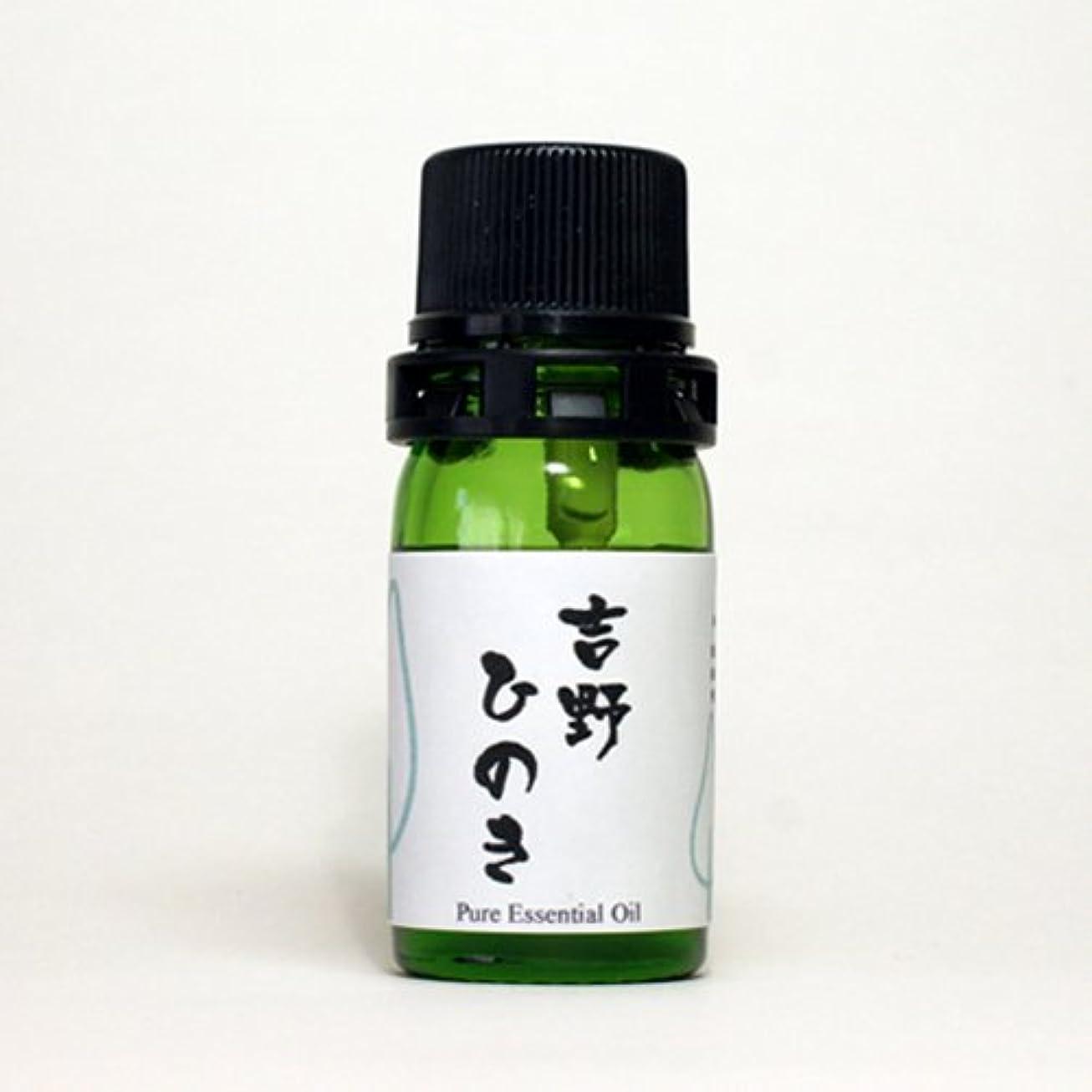 きちんとしたコンセンサス元気和精油 吉野ひのき(奈良県産) エッセンシャルオイル 5ml