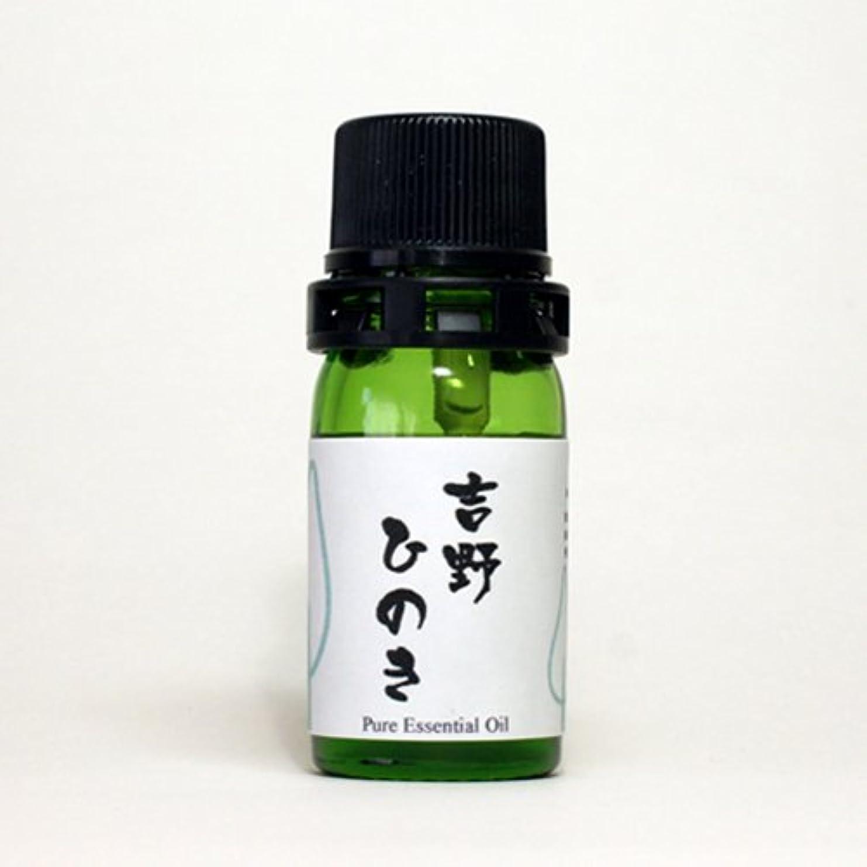 罰する混雑インシュレータ和精油 吉野ひのき(奈良県産) エッセンシャルオイル 5ml