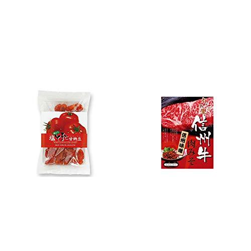 [2点セット] 朝どり 塩とまと甘納豆(150g)・信州牛 肉みそ(200g)
