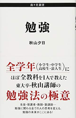 勉強 (南々社新書)
