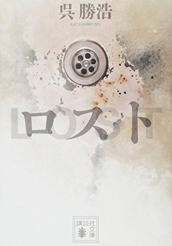 ロスト (講談社文庫)