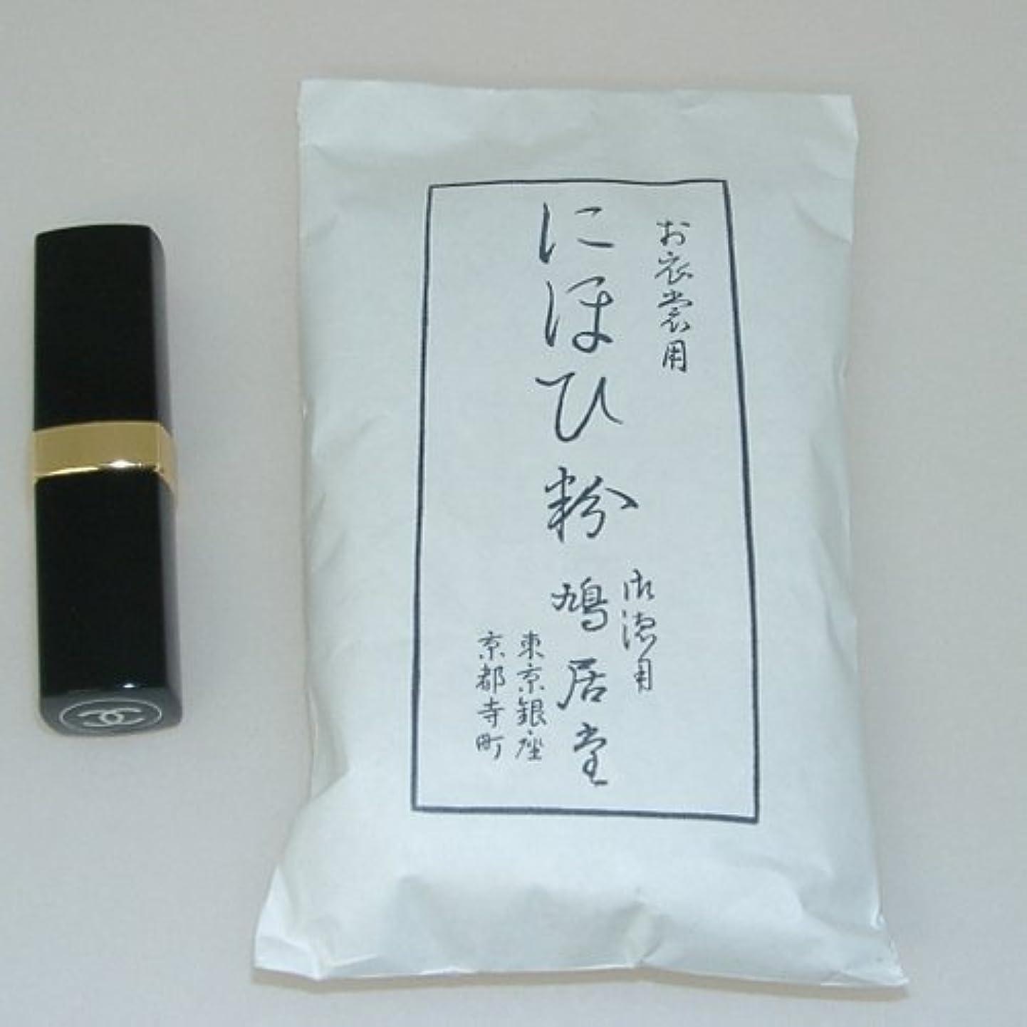 罹患率ケイ素必要ない鳩居堂 にほひ袋 詰め替え用 徳用匂粉(大) 鳩613