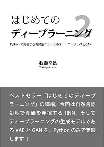 [画像:はじめてのディープラーニング2 Pythonで実装する再帰型ニューラルネットワーク, VAE, GAN]
