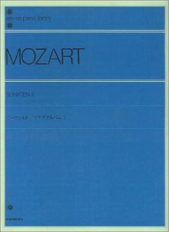 モーツァルトソナタアルバム (2)  全音ピアノライブラリー