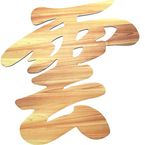 神棚・神具 【雲】 ひのき木目調 文字盤 17×16㎝ (貼ってはがせる両面テープ) 生活お助け隊正規製品