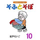 そふとそぼ(10)