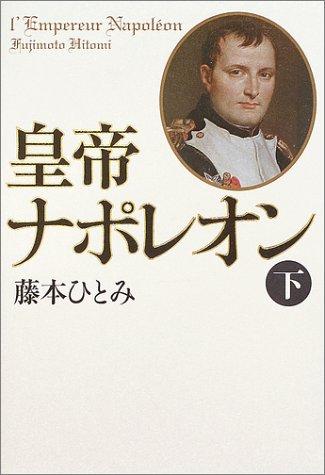 皇帝ナポレオン(下)