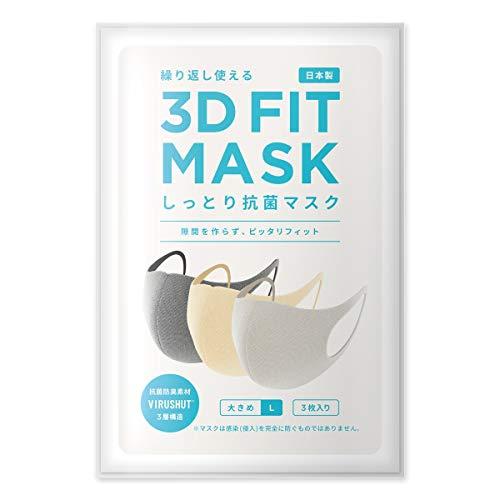 〔MIMS〕 洗えるマスク 日本製 3枚入り 小さめ ちいさめ Sサイズ オフホワイト 白 あらえる マスク 在庫あり 通気性 個包装 抗菌防臭 3層構造 ポリウレタン 立体構造 繰り返し使える ホコリ 花粉 PM2.5 対策 男女兼用 MASK-1-OWH-S_sc