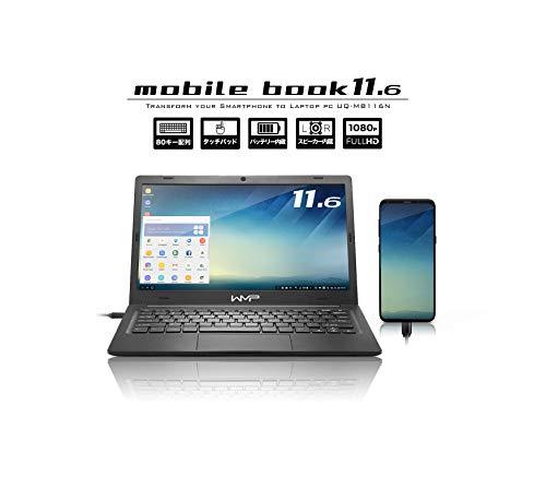 【日本正規代理店品】MobileBook 11.6インチ UQ-MB116N Type-C接続 スマホ用キーボード&フルHD液晶モニター for Android