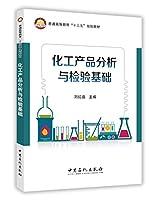化工产品分析与检验基础
