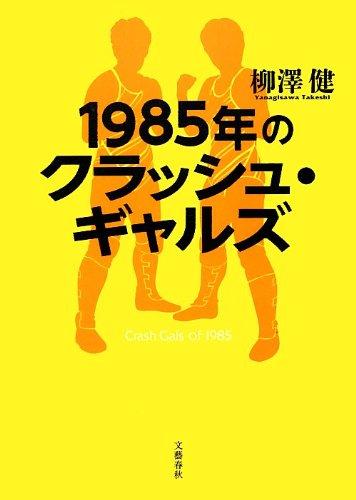 1985年のクラッシュ・ギャルズ