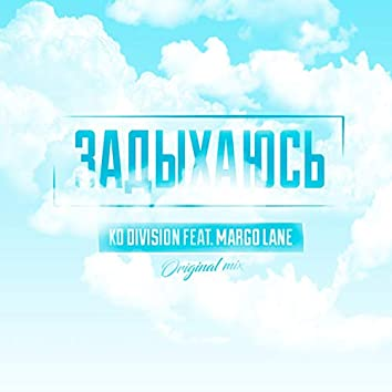 Задыхаюсь (feat. Margo Lane)
