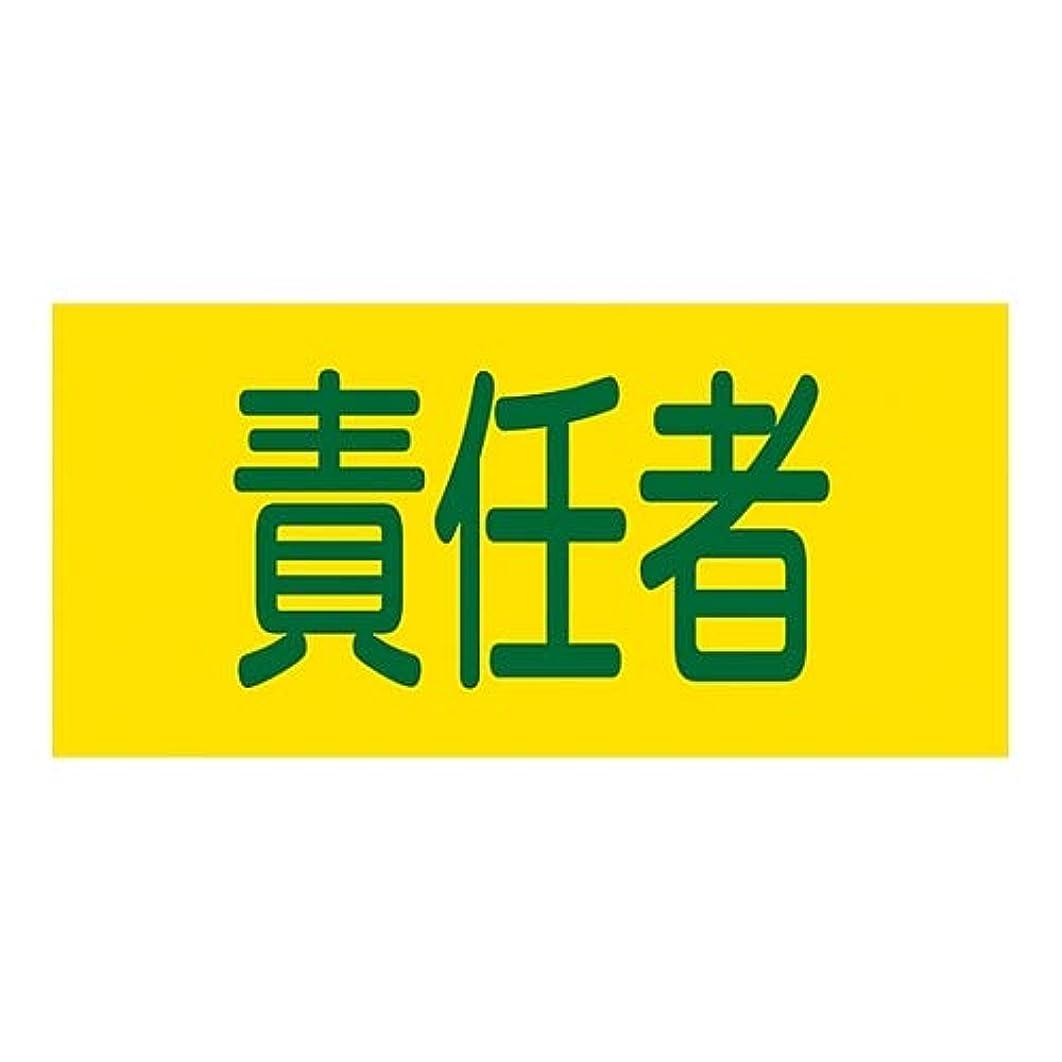 薬メリー期限ゴム腕章 「責任者」 GW-6M/61-3429-90