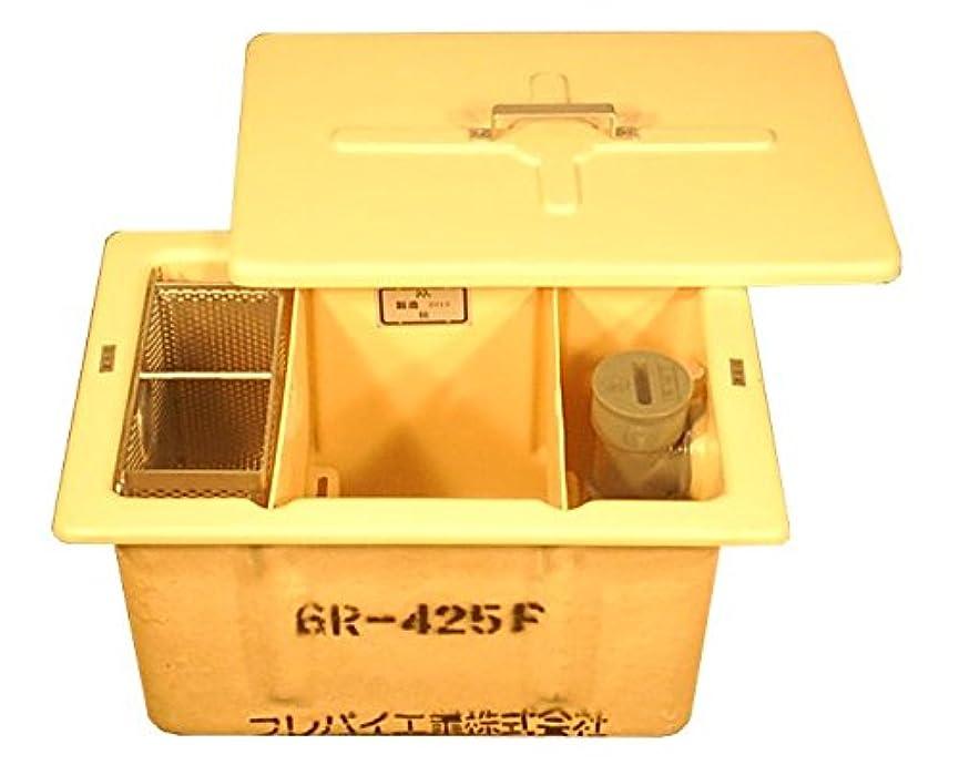 フラップ肉のトロピカルFRP製床置き型グリーストラップ パイプ流入型 GR-425F(15L)