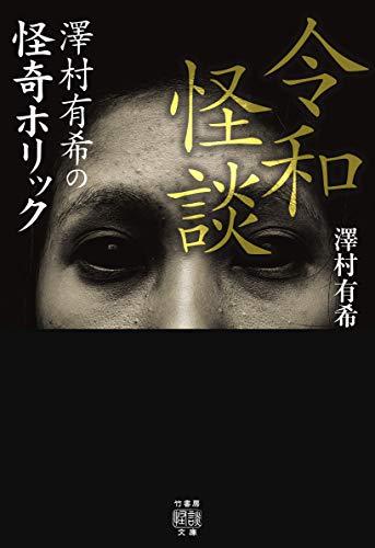 令和怪談 ~澤村有希の怪奇ホリック (竹書房怪談文庫)