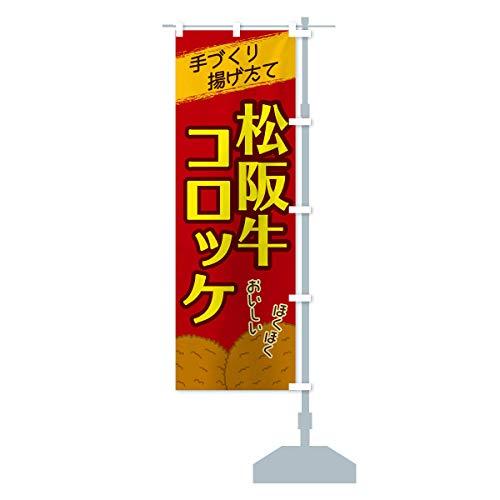 松阪牛コロッケ のぼり旗 サイズ選べます(ジャンボ90x270cm 右チチ)
