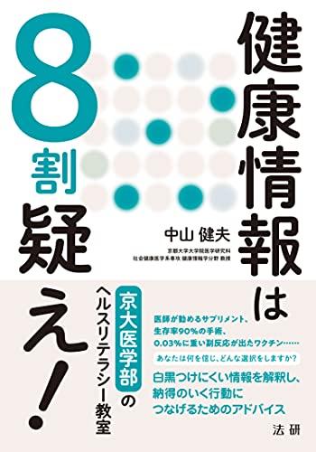 健康情報は8割疑え!: 京大医学部のヘルスリテラシー教室