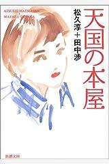 天国の本屋 (新潮文庫) 文庫