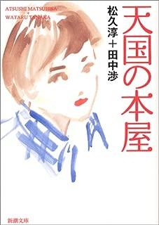 Best tengoku no honya Reviews
