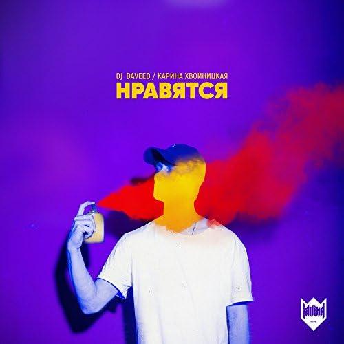 DJ Daveed feat. Карина Хвойницкая