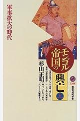 モンゴル帝国の興亡<上> (講談社現代新書) 新書