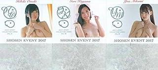 三上悠亜 古川いおり 大槻ひびき ジューシーハニー36 書泉イベントカード 全3種