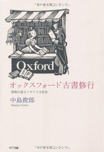 オックスフォード古書修行―書物が語るイギリス文化史