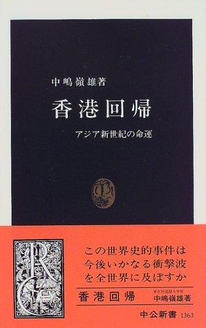 香港回帰―アジア新世紀の命運 (中公新書 (1363))