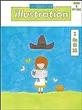 illustration (イラストレーション) 2020年 6月号