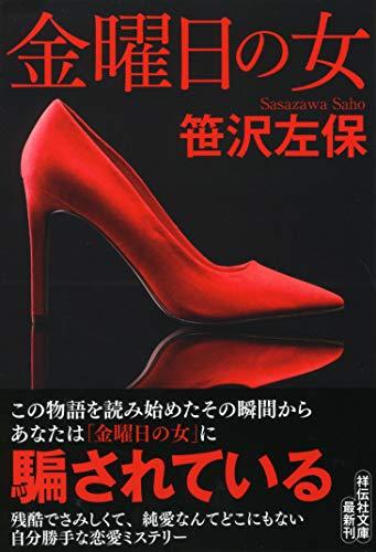 金曜日の女 (祥伝社文庫)