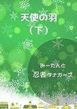 tensinohane ge (Japanese Edition)